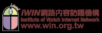 IWIN網路防護機構