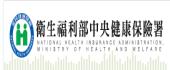 健保署全球資訊網(開啟新視窗)