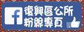 復興區公所粉絲專頁(開啟新視窗)
