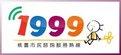 桃園市民1999諮詢服務熱線(開啟新視窗)
