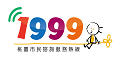1999市民諮詢服務熱線(開啟新視窗)
