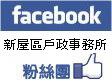 Facebook新屋區戶政事務所粉絲團【另開新視窗】