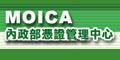 MOICA內政部憑證管理中心(開啟新視窗)