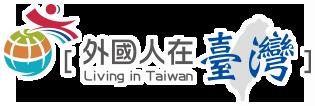 外國人在臺灣(開啟新視窗)