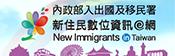 內政部移民署-新住民數位資訊e網 (開啟新視窗)