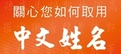 關心您如何取用中文姓名【另開新視窗】