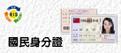 國民身分證(領補換資料查詢)【另開新視窗】