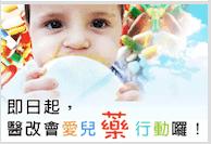 兒童專用藥專區 (財團法人台灣醫療改革基金會)(開啟新視窗)