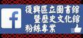 復興區立圖書館暨歷史文化館粉絲專頁(開啟新視窗)