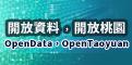 資料開放平台(開啟新視窗)