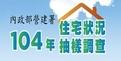 內政部營建署104年住宅狀況抽樣調查公告