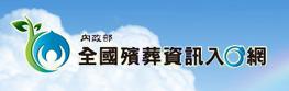 全國殯葬資訊入口網(開啟新視窗)
