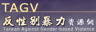 台灣反性別暴力資源網(開啟新視窗)