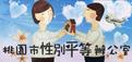 桃園市性別平等辦公室 Banner.jpg
