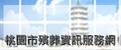 桃園市殯葬服務網(開啟新視窗)