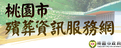 桃園市殯葬資訊服務網(開啟新視窗)
