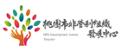 桃園市非營利組織發展中心logo