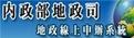 內政部地政司地政線上申辦系統【另開新視窗】