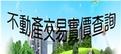 不動產交易實價查詢服務網【另開新視窗】
