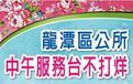 龍潭區公所中午服務台不打烊(開啟新視窗)