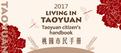 2017桃園市民手冊(開啟新視窗)