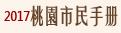 106年桃園市民手冊(開啟新視窗)