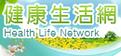 健康生活網