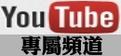 桃園市政府衛生局Youtube專屬頻道