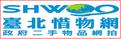 台北惜物網|
