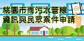 桃園市下水道地理資訊系統(開啟新視窗)