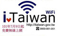 愛臺灣無線上網