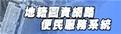 地籍圖資網路便民服務系統【另開新視窗】