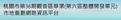 第36期觀音區草漯(第六區整體開發單元)市地重劃網路資訊平台【另開新視窗】