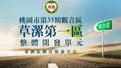 第35期觀音區草漯(第一區整體開發單元)重劃區網頁服務平台