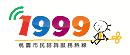 1999服務熱線(開啟新視窗)