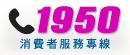 1950消費者服務專線(開啟新視窗)