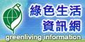 綠色生活資訊網(開啟新視窗)