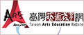臺灣藝術教育網(開啟新視窗)