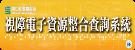 視障電子資源整合查詢系統(開啟新視窗)