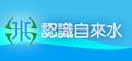 台灣自來水公司第二區管理處(開啟新視窗)