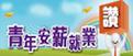 桃園青年安薪就業讚(開啟新視窗)