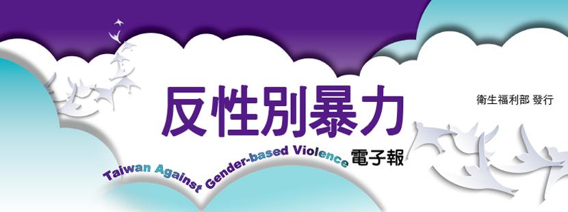 TAGV反性別暴力電子報(開啟新視窗)