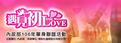 內政部106年「遇見初LOVE」單身聯誼活動(開啟新視窗)