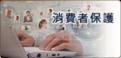 內政部全國殯葬消費者保護資訊入口網站