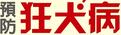 動保處-狂犬病專區(開啟新視窗)