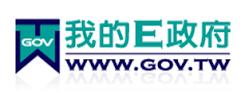 我的e政府電子化政府入口網