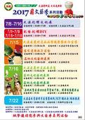 「2017大溪文藝季」系列活動