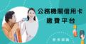 公務機關信用卡繳費平台【另開新視窗】