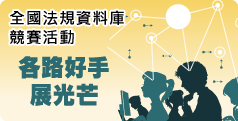 第十屆全國法規資料庫競賽活動(開啟新視窗)