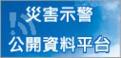 災害示警資訊公開資料平台【另開新視窗】